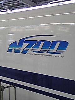 (携帯更新)N700<br />  で九州へ