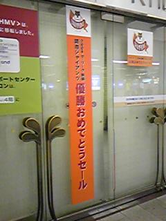 (携帯更新)何故に大阪でこんなセールを…